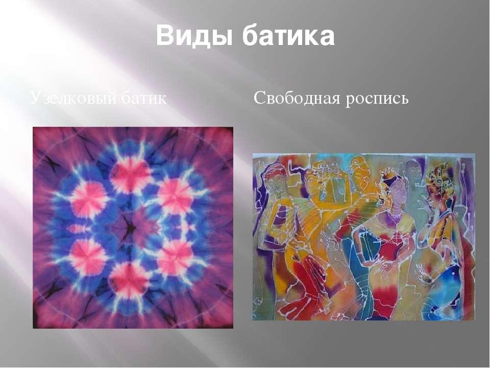 Виды батика Узелковый батик Свободная роспись
