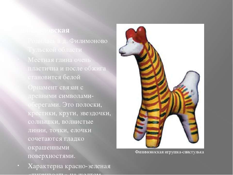 Филимоновская Родилась в д. Филимоново Тульской области Местная глина очень п...