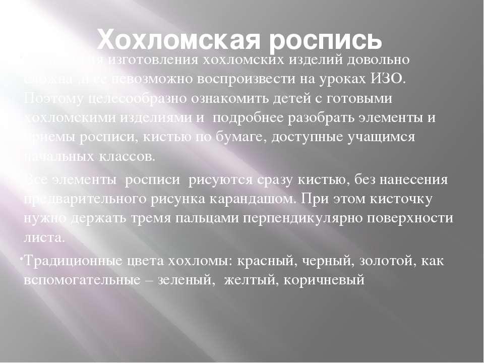 Хохломская роспись Технология изготовления хохломских изделий довольно сложна...