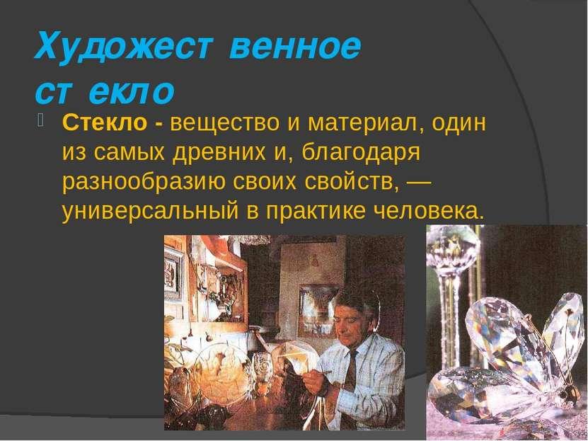 Художественное стекло Стекло - вещество и материал, один из самых древних и, ...
