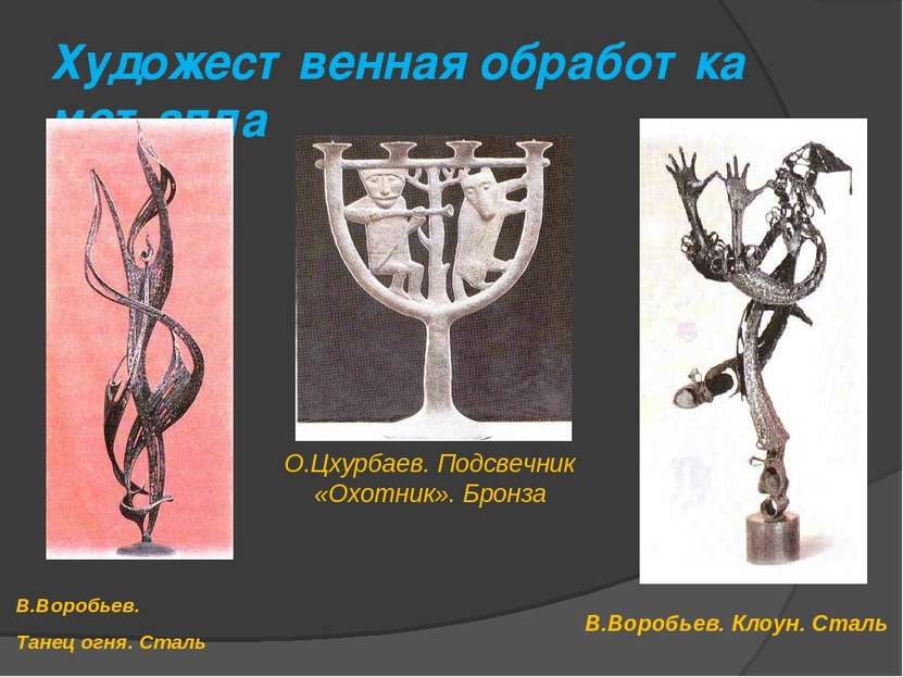 Художественная обработка металла В.Воробьев. Танец огня. Сталь О.Цхурбаев. По...