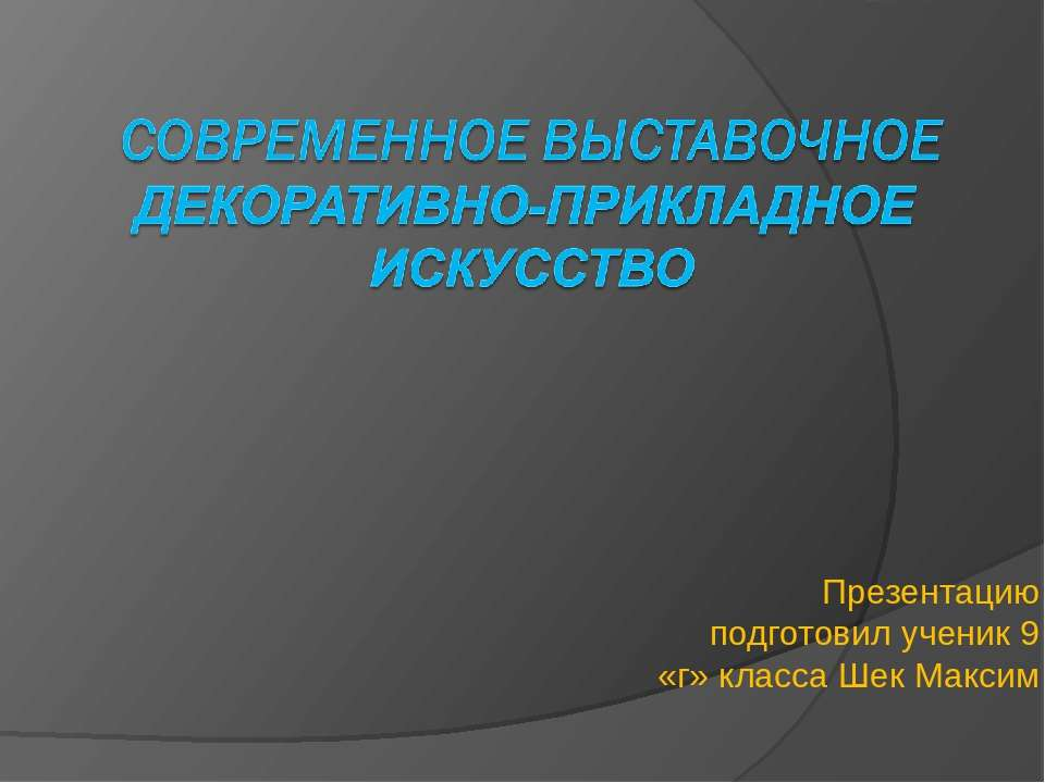 Презентацию подготовил ученик 9 «г» класса Шек Максим