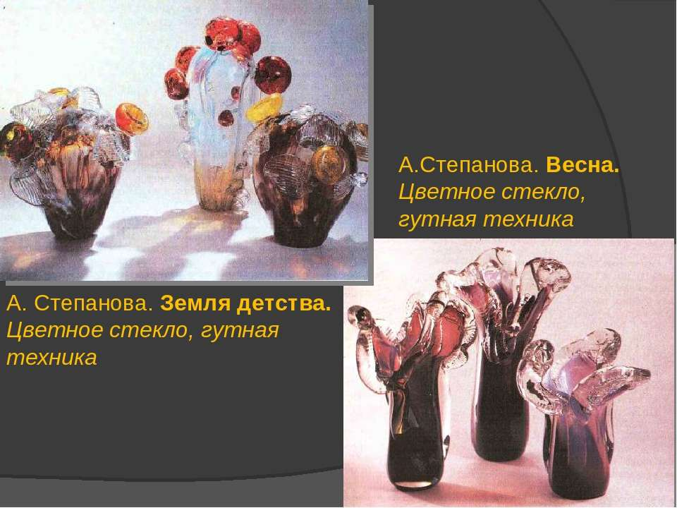 А. Степанова. Земля детства. Цветное стекло, гутная техника А.Степанова. Весн...