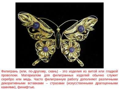 Филигрань (или, по-другому, скань) - это изделия из витой или гладкой проволо...