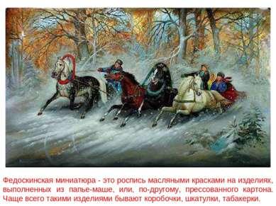 Федоскинская миниатюра - это роспись масляными красками на изделиях, выполнен...