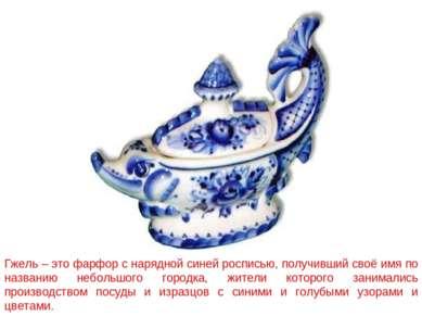 Гжель – это фарфор с нарядной синей росписью, получивший своё имя по названию...