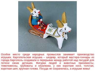 Особое место среди народных промыслов занимает производство игрушек. Каргопол...