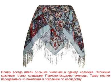 Платки всегда имели большое значение в одежде человека. Особенно красивые пла...