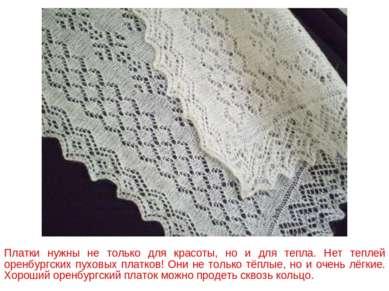 Платки нужны не только для красоты, но и для тепла. Нет теплей оренбургских п...