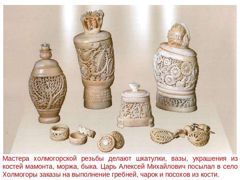 Мастера холмогорской резьбы делают шкатулки, вазы, украшения из костей мамонт...