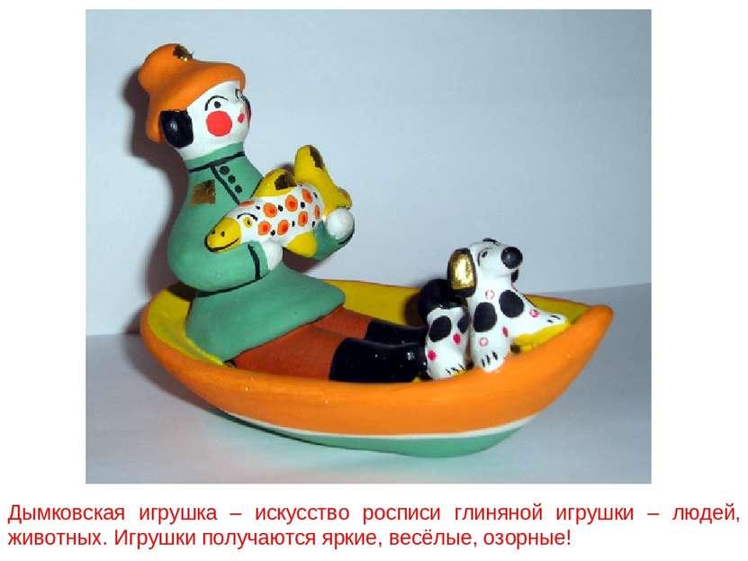 Дымковская игрушка – искусство росписи глиняной игрушки – людей, животных. Иг...