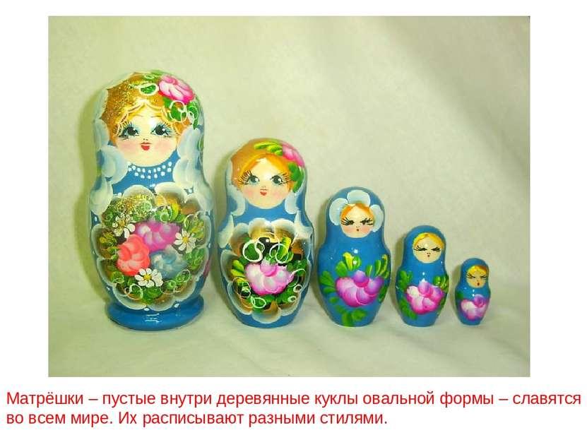 Матрёшки – пустые внутри деревянные куклы овальной формы – славятся во всем м...