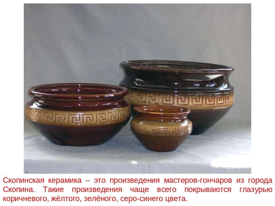 Скопинская керамика – это произведения мастеров-гончаров из города Скопина. Т...