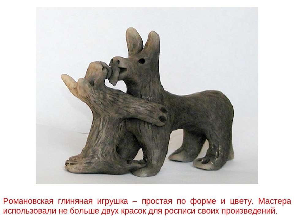 Романовская глиняная игрушка – простая по форме и цвету. Мастера использовали...