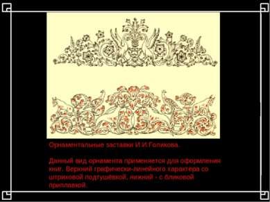 Орнаментальные заставки И.И.Голикова. Данный вид орнамента применяется для оф...