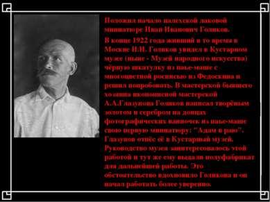 Положил начало палехской лаковой миниатюре Иван Иванович Голиков. В конце 192...