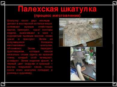 Палехская шкатулка (процесс изготовления) Шкатулку около двух месяцев делают ...