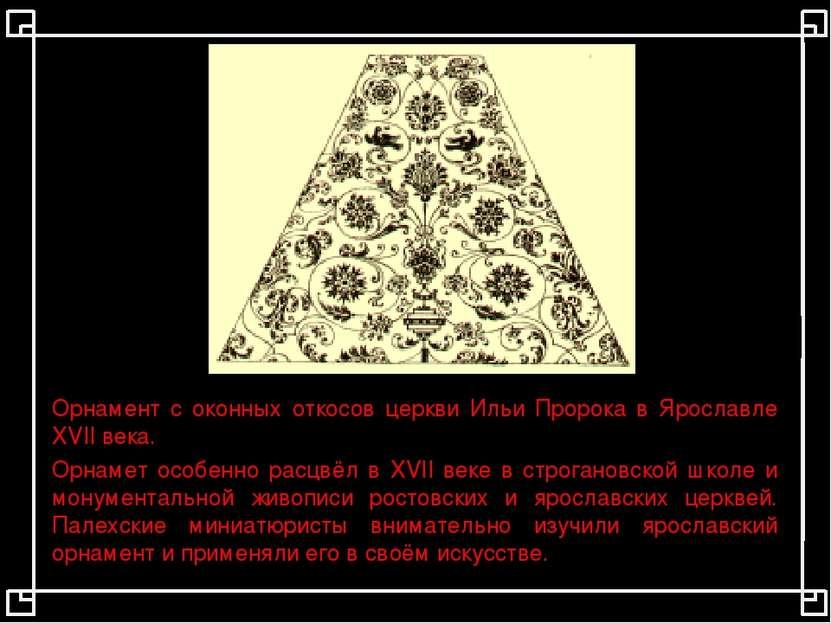 Орнамент с оконных откосов церкви Ильи Пророка в Ярославле XVII века. Орнамет...