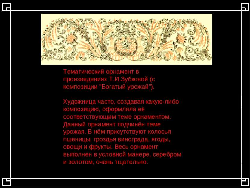 """Тематический орнамент в произведениях Т.И.Зубковой (с композиции """"Богатый уро..."""