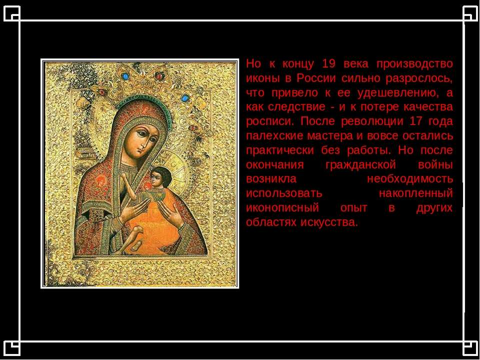 Но к концу 19 века производство иконы в России сильно разрослось, что привело...
