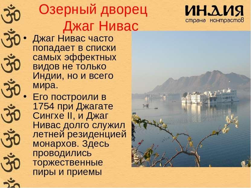 Озерный дворец Джаг Нивас Джаг Нивас часто попадает в списки самых эффектных ...