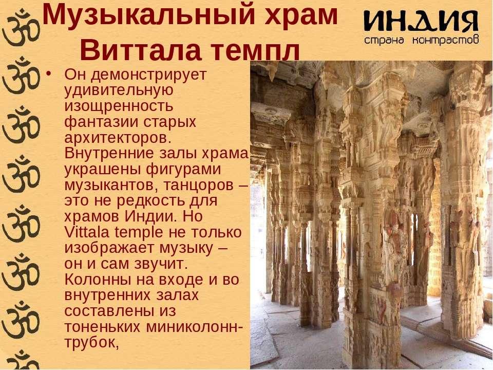 Музыкальный храм Виттала темпл Он демонстрирует удивительную изощренность фан...