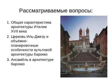 Рассматриваемые вопросы: 1. Общая характеристика архитектуры Италии XVII века...