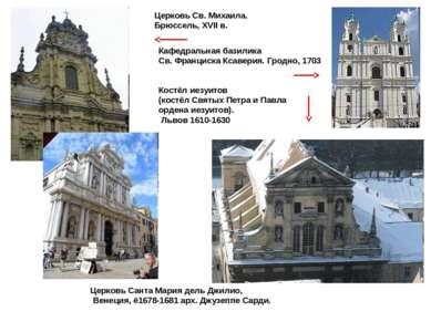 Костёл иезуитов (костёл Святых Петра и Павла ордена иезуитов). Львов 1610-163...