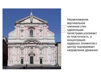 Неравномерное вертикальное членение стен сдвоенными пилястрами усиливает их п...