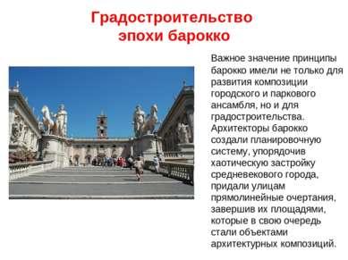 Градостроительство эпохи барокко Важное значение принципы барокко имели не то...