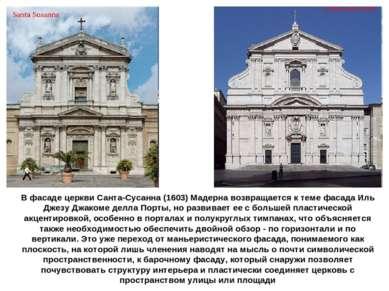 В фасаде церкви Санта-Сусанна (1603) Мадерна возвращается к теме фасада Иль Д...