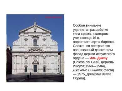 Особое внимание уделяется разработке типа храма, в котором уже с конца 16 в. ...