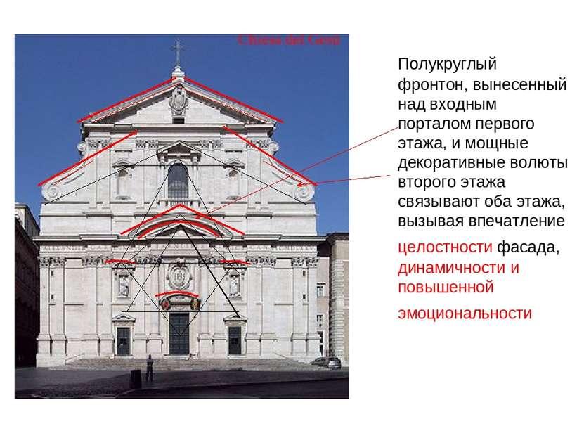 Полукруглый фронтон, вынесенный над входным порталом первого этажа, и мощные ...