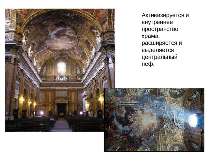 Активизируется и внутреннее пространство храма, расширяется и выделяется цент...