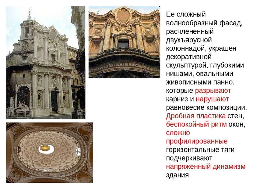 Ее сложный волнообразный фасад, расчлененный двухъярусной колоннадой, украшен...