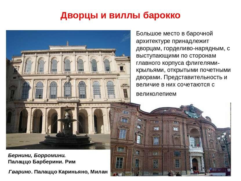 Дворцы и виллы барокко Большое место в барочной архитектуре принадлежит дворц...