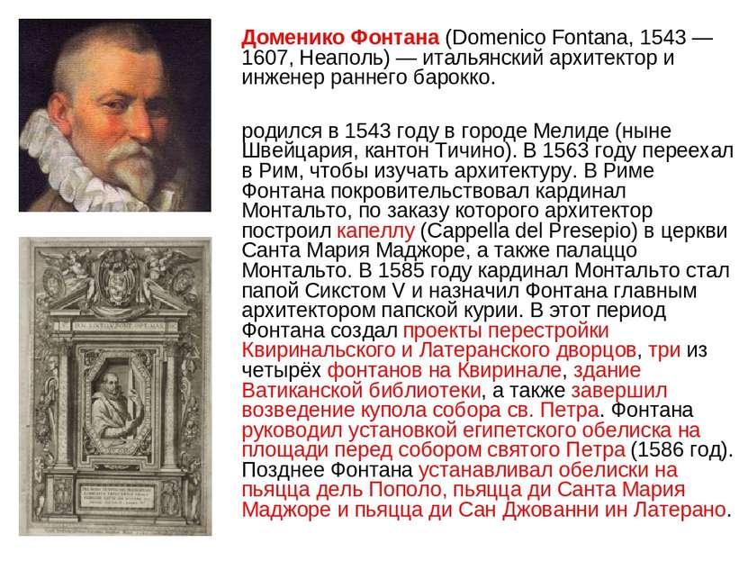Доменико Фонтана (Domenico Fontana, 1543 — 1607, Неаполь) — итальянский архит...