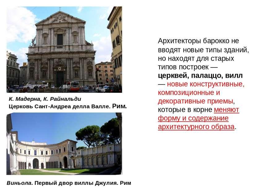 Архитекторы барокко не вводят новые типы зданий, но находят для старых типов ...
