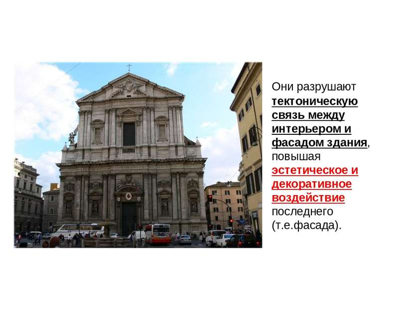 Они разрушают тектоническую связь между интерьером и фасадом здания, повышая ...