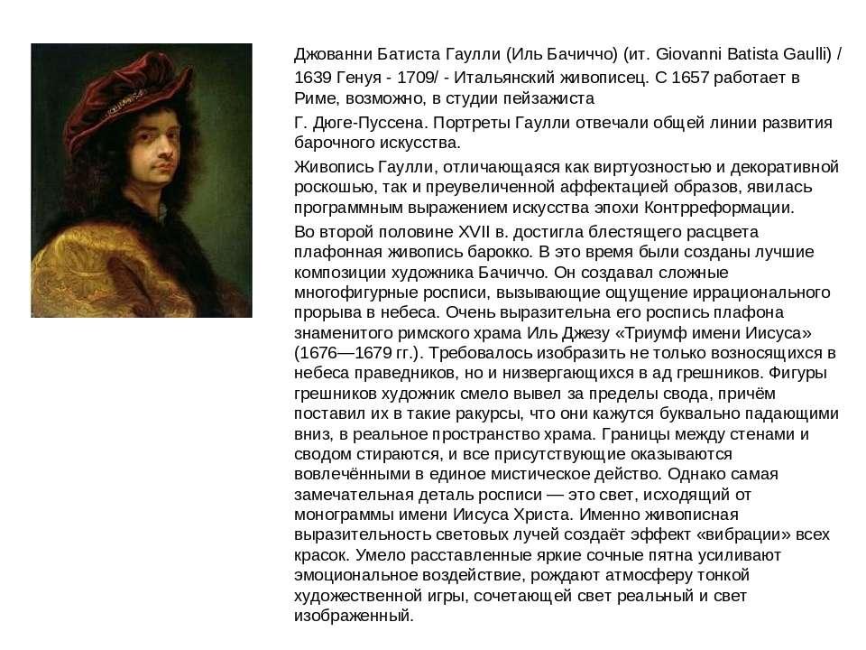 Джованни Батиста Гаулли (Иль Бачиччо) (ит. Giovanni Batista Gaulli) /1639 Ген...