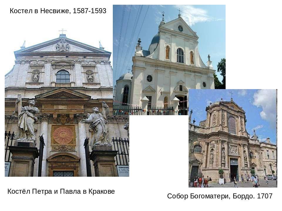Костёл Петра и Павла в Кракове Костел в Несвиже, 1587-1593 Собор Богоматери, ...
