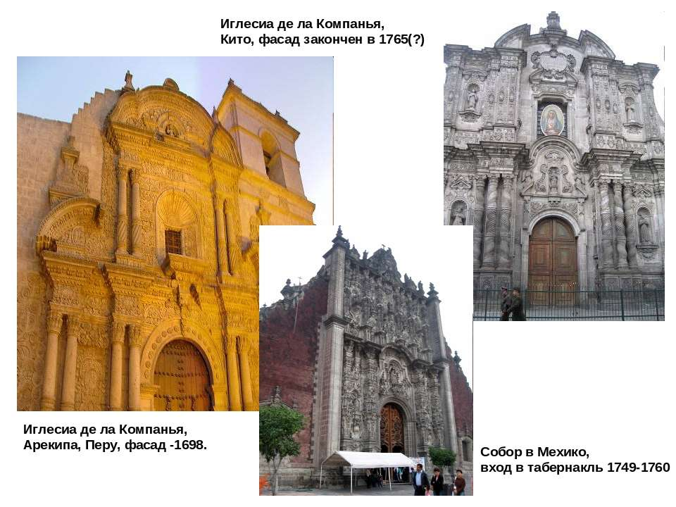 Иглесиа де ла Компанья, Арекипа, Перу, фасад -1698. Иглесиа де ла Компанья, К...