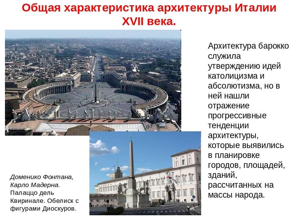Общая характеристика архитектуры Италии XVII века. Архитектура барокко служил...