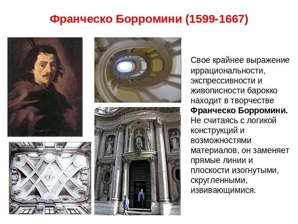 Франческо Борромини (1599-1667) Свое крайнее выражение иррациональности, эксп...