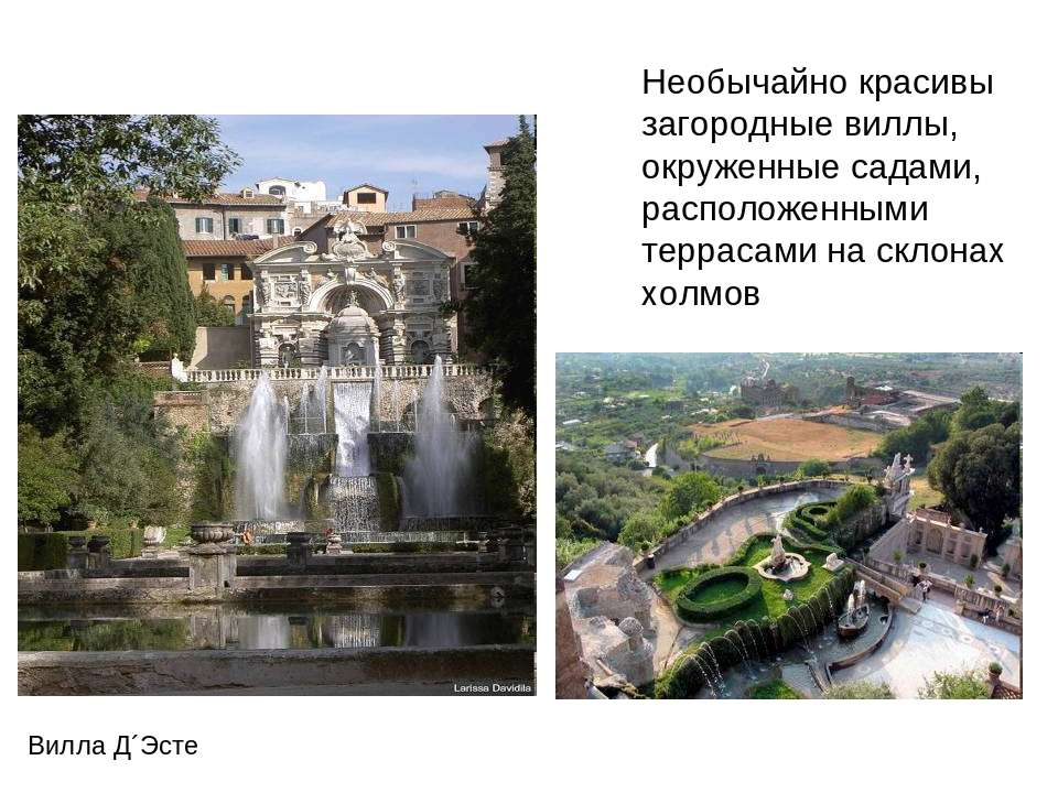 Необычайно красивы загородные виллы, окруженные садами, расположенными террас...