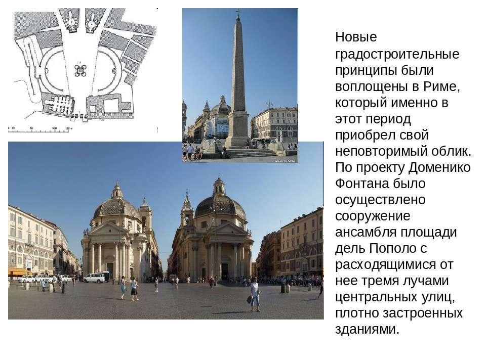 Новые градостроительные принципы были воплощены в Риме, который именно в этот...