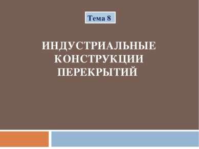 Тема 8 ИНДУСТРИАЛЬНЫЕ КОНСТРУКЦИИ ПЕРЕКРЫТИЙ
