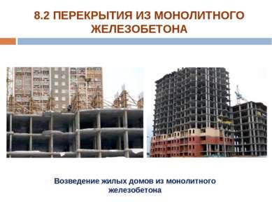 Возведение жилых домов из монолитного железобетона 8.2 ПЕРЕКРЫТИЯ ИЗ МОНОЛИТН...