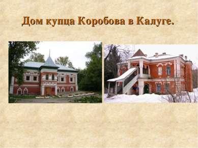 Дом купца Коробова в Калуге.