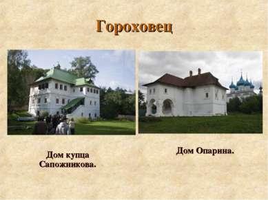 Гороховец Дом купца Сапожникова. Дом Опарина.